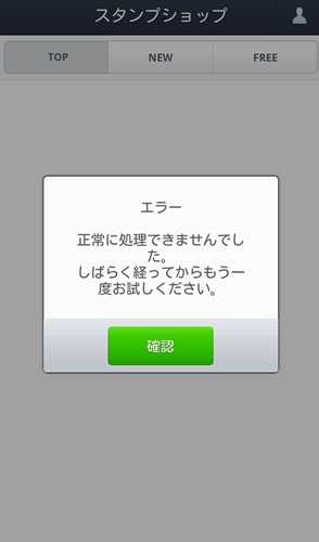 naver-line-stamp-shop-error