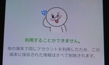 rp_naver-line-data-lost-by-three-operations-you-cannot-use-line-application-350x211.jpg