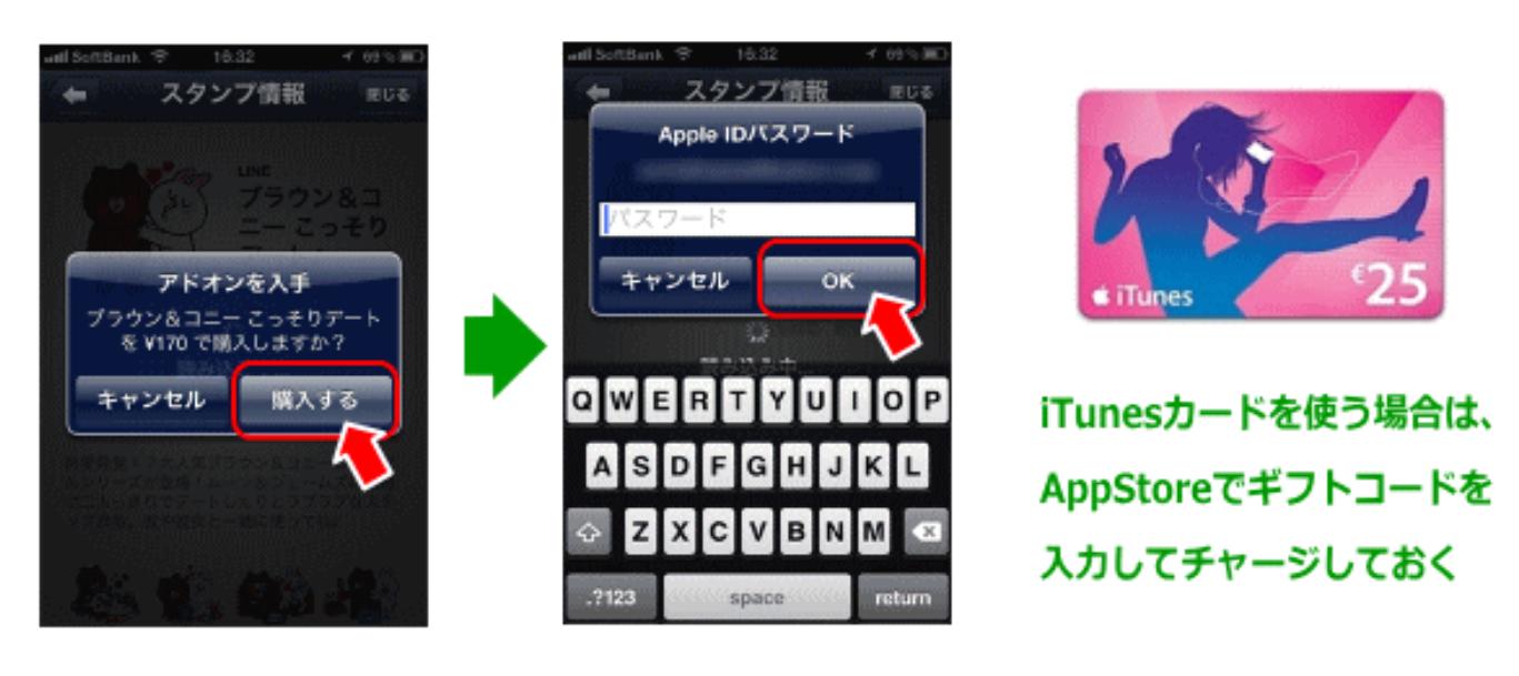スクリーンショット(2013-07-28 17.12.11)