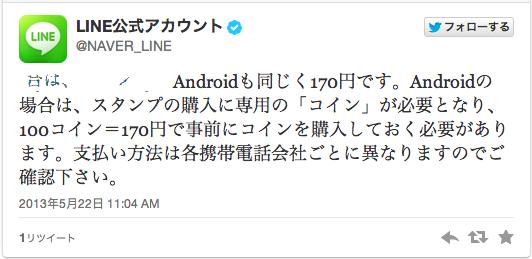 スクリーンショット(2013-07-28 18.05.58)