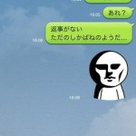 LINEのブロックを確認する最新の方法[iPhone/Android]