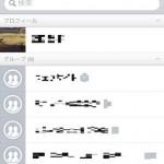 LINE グループチャットの作り方[iPhone/Android]