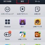 スタンプの並び替え、削除、利用確認の方法[iPhone]