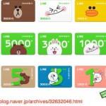 LINE プリペイドカードの使い方とチャージやスタンプ購入方法