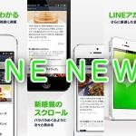 LINE NEWS(ラインニュース)  著作権問題は大丈夫?