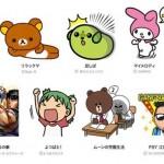 LINE ぬいぐるみ系キャラクターのスタンプ一覧!