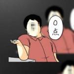 LINE ミサワなどのおもしろキャラクタースタンプ一覧!