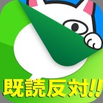 LINE ちらみアプリの使い方!AndroidのみでiPhoneは非対応!