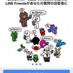 LINE Qを使ってみた感想と利用者の反応!バグや規制もある?