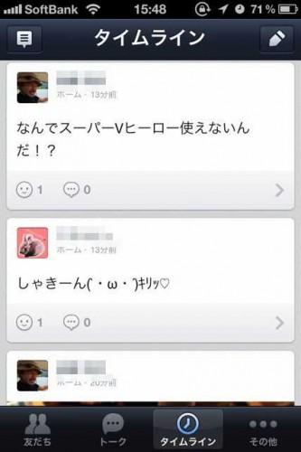 line_koukai-1