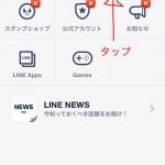 LINE カバー画像をお気に入りの写真に変更する方法!