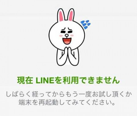 naver-line-line-is-temporarily-unavailable-error-message