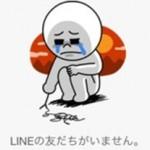 LINE(4.5.0)iPhoneで友だちが消える不具合!復元方法はコレ!