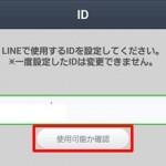 LINE IDを変更したい時はアカウント削除しか方法はない!