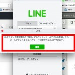 LINE パスワードを忘れた時に変更する方法を解説!