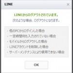 LINE 自分のアカウントが乗っ取られているかを確認する方法