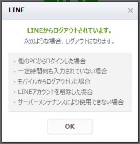 naver-line-pc-logout-error