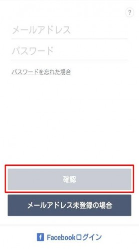 login_emaillogin_android_jp_p1