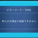 ツムツムでエラーコード1009が発生する原因と対処法